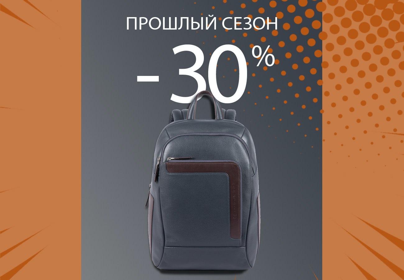 ПРОШЛЫЙ СЕЗОН -30%